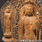 十一面観音菩薩 立像 94cm 木彫り 仏像 木曽桧 日本仏師作品