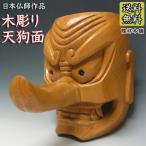 木彫り 大天狗のお面 壁掛け用 【日本仏師作品】 /木彫り 木曽桧 天狗面