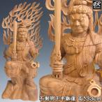 ショッピング仏像 不動明王 半跏坐像 33cm 木彫り 仏像 不動明王 欅 仏像 不動明王