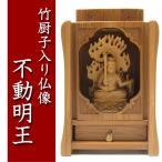 不動明王 竹厨子入り仏像 木彫り