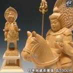 将軍地蔵菩薩像 30cm 木彫り 仏像 将軍地蔵菩薩 桧 仏像 将軍地蔵菩薩