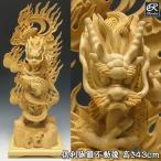 木彫り 仏像 倶利伽羅不動 高さ43cm 榧製