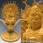 孔雀明王像 33cm 榧 木彫り 仏像