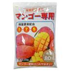マンゴー苗 専用肥料1.5kg