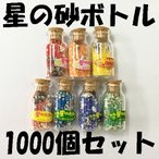 (送料無料)星の砂(星砂)ボトル1000個入り イベント用粗品