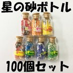 星の砂(星砂)ボトル100個入り イベント用粗品