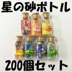 (送料無料)星の砂(星砂)ボトル200個入り イベント用粗品