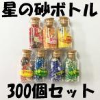 (送料無料)星の砂(星砂)ボトル300個入り イベント用粗品