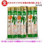 沖縄県産さとうきび(食用)3パックセット