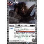 巨大戦艦マンモストーム/−ヒューマモード−【転醒R】【BS57-068】/白(E
