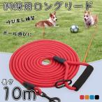 ロングリード 10m 丸ロープ 小型犬 中型犬 子犬 ドッグ 訓練 遊び用 オレンジ レッド ブルー ブラック オリジナルクッション持ち手付き