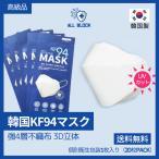 KF94マスク 韓国製  本物 個別衛生包装 4層 不織布 3Dしっかり 立体型 高級マスク 口につかない コロナ対策感染予防 全国送料無料