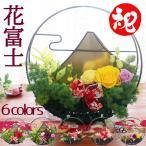 プリザーブドフラワー プレゼント和風 誕生日プレゼント 還暦のお祝い おめでたい 贈り物 女性 花 おしゃれ ランキング 花富士
