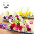 プリザーブドフラワー プレゼント還暦祝い 人気 プレゼント 贈り物 和風 女性 花 おしゃれ ランキング 花扇
