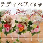 プリザーブドフラワー 誕生日プレゼント プレゼント 送別 女性 花 クマ くま ベア ぬいぐるみ おしゃれ マリアチェア テディ