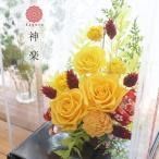 ショッピングプリザーブドフラワー プリザーブドフラワー 送別 退職祝い 母の日 ギフト 誕生日 プレゼント 贈り物 女性 花 還暦祝い おしゃれ あすつく対応 神楽