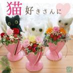 プリザーブドフラワー プレゼント 猫 ねこ 誕生日プレゼント 贈り物 女性 動物 花 おしゃれ ランキング ギフト ネコ ラブキティ