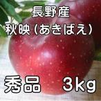 信州 秋映(あきばえ)秀品3kg(9玉〜12玉)信州特産品種(送料無料)(長野 りんご)