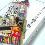 長野信州そば 信州桝田屋の、その名も うまい信州そば240g×8袋入り(つゆ付き) 送料無料
