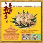 おやき 信州善光寺おやきセット20入り 送料無料 野菜たっぷり  おやきは長野の特産品 お歳暮に