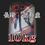 お米 米 10kg 飯山産 白米 1等米 飯山こしひかり 10kg 平成29年度 送料無料