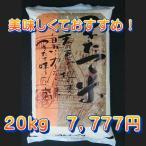 【24年度産】送料無料7777円!ブレンド米20Kgお米マイスターおすすめオリジナルブレンド