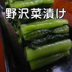 野沢菜漬け 200g×6袋  美味しい野沢菜漬け