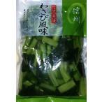 きざみタイプ野沢菜漬け  わさび風味 200g×6袋 美味しい野沢菜漬け(わさび風味)