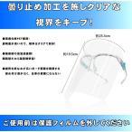 3セット フェイスシールド メガネ型 国内発送 高品質   フェイスカバー  フェイスガード めがね 透明 シールド 保護シールド 透明シールド 防護マスク 歯科