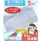 小松マテーレ 在庫あり 送料無料 洗って使える(小松マテーレ)マスク インナー フィルター 5枚入り  日本製  ウイルス対策 内側シート光触媒素材使用