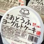 いきなり黄金伝説。堂々の6位 お豆腐ヨーグルトケーキ100g(限定24個以上ご注文で送料無料中)  八光食品