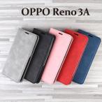 OPPO Reno3Aケース   オッポ リノ3Aケース 手帳型  opporeno3a スマホケース  おしゃれでしっとりとした質感  ベルトなし マグネット式 耐衝撃