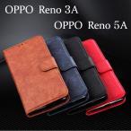 OPPO Reno3Aケース OPPO Reno5Aケース   オッポ リノ3Aケース オッポ リノ5Aケース 手帳型 おしゃれで落ちついた質感のケース マグネット式 カード収納
