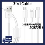 3in1�����֥롡iPhone Galaxy ���ť����֥� 3in1 ��®���� USB Type-C �ޥ�����USB  1m 2.4A ���ѵ� �ʥ���� Ipad Samsung  Android