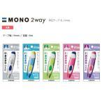 MONO 2way /モノツーウェイ /消しゴム×修正テープ/CT-PEX5/トンボ【メール便OK】