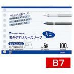ルーズリーフ ミニ/ B7変形/横罫6mm/メモサイズ ルーズリーフ/L1431/マルマン【メール便OK】