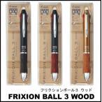 フリクションボール3 WOOD/ウッド/3色ボールペン0.5mm/パイロット【メール便OK】LKFB-2SEF