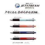 ジェットストリーム 0.5 0.7 限定色 三菱 MSXE5-1000-05 ボールペン 多色 4&1 油性 新学期 メール便OK