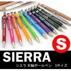 木軸ボールペンシル/SIERRAシエラ/Sサイズ/WBP-3501/スリップ・オン【メール便OK】