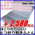 敷布団 シングル 6つ 折り 敷き布団 軽量 コンパクト 収納 軽 ふとん 通販 激安 ほこり 出にくい でにくい 寝具 ポリエステル 綿 エイブリー
