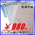 掛け布団カバー シングル シーツ 掛け布団 激安 通販 カバー シンプル 無地 ブルー ピンク ホワイト プレーン