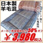 羊毛 敷布団 シングル ロング 羊毛混 敷き布団 シングルロング敷布団 布団 通販 日本製  寝具 新生活 綿 更紗 ブルー ピンク
