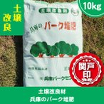 プロのオススメ堆肥 土壌改良剤兵庫のバーク堆肥 1袋40L入り