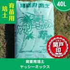 プロのオススメ培養土 育苗用培土 ヤッシーミックス 1袋40L入り