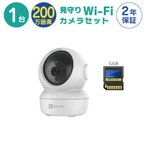 防犯カメラ 家庭用 見守りカメラ パンチルト ズーム 可動 WIFI ネットワークカメラ 1台 フラッシュメモリ SDカード 32GB 1枚付き 屋内 卓上 天井設置可