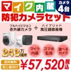 防犯カメラ 屋外 屋内 監視カメラ 4台 防犯カメラセット OSD機能 監視カメラセット 4ch レコーダー HDD別売