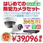 防犯カメラ 家庭用 2台 屋外 バレット型 屋内 ドーム型 から選択 4ch レコーダーセット HDD1TB付属 監視カメラ 赤外線付き 屋内用セット 屋外用セット