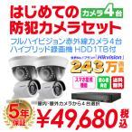 防犯カメラ 家庭用 4台 屋外 バレット型 屋内 ドーム型 から選択 4ch レコーダーセット HDD1TB付属  監視カメラ 赤外線付き スマホ監視