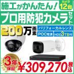 iphone 4s - 選べる 防犯カメラ 12台 ワンケーブルカメラ セット 屋内 ドーム型 屋外 バレット型 赤外線付き 監視カメラ 屋内用セット 屋外用セット