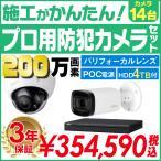 iphone 4s - 選べる 防犯カメラ 14台 ワンケーブルカメラ セット 屋内 ドーム型 屋外 バレット型 赤外線付き 監視カメラ 屋内用セット 屋外用セット